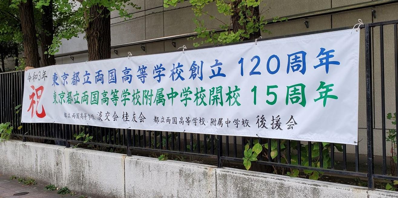 東京都立両国高等学校120周年バナー